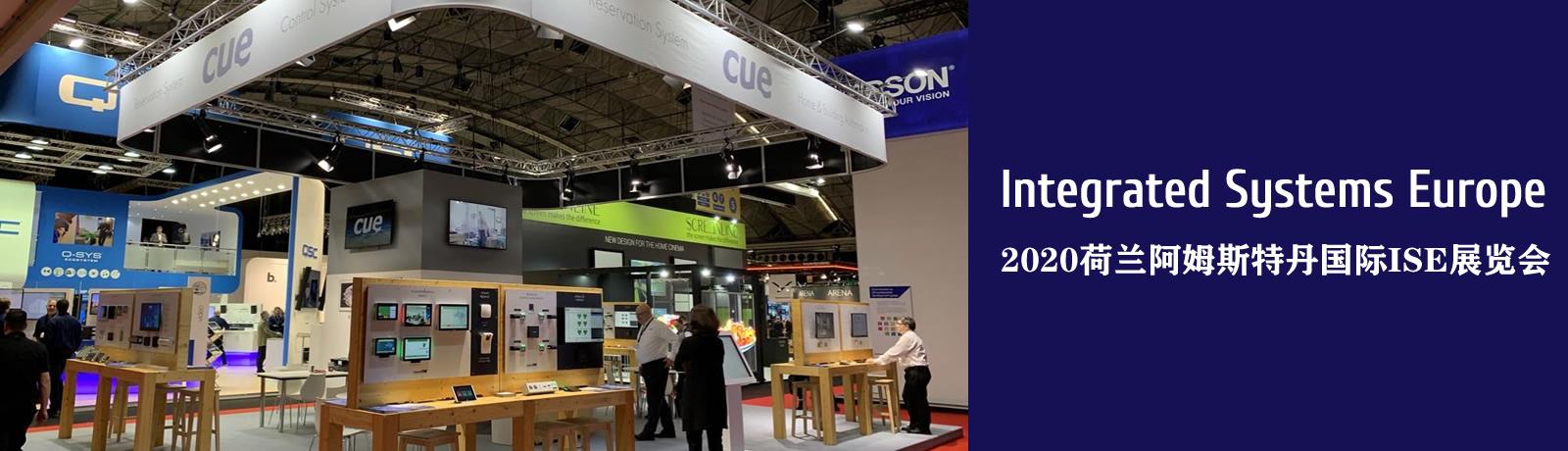 CUE在2020荷兰阿姆斯特丹国际ISE展览会现场展台