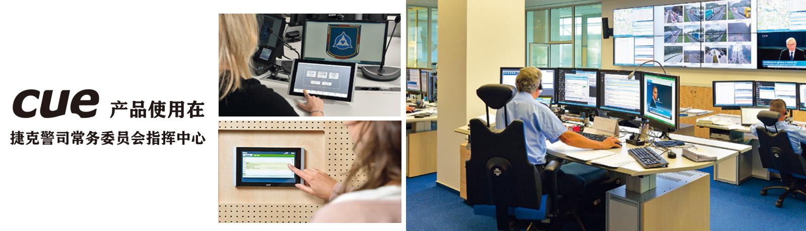 CUE产品应用在捷克警司常务委员会指挥中心